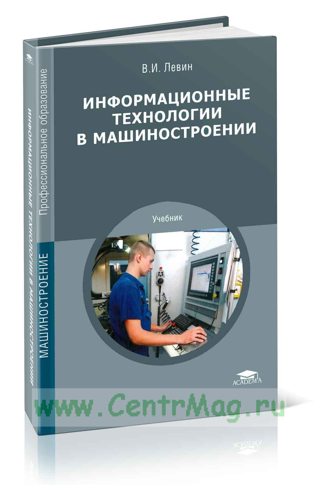 Информационные технологии в машиностроении: учебник (6-е издание, стереотипное)