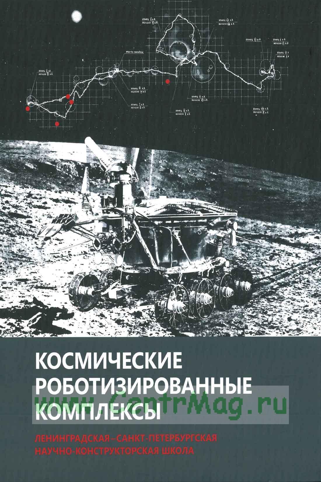 Космические роботизированные комплексы. Ленинградская - Санкт-Петербургская научно-конструкторская школа