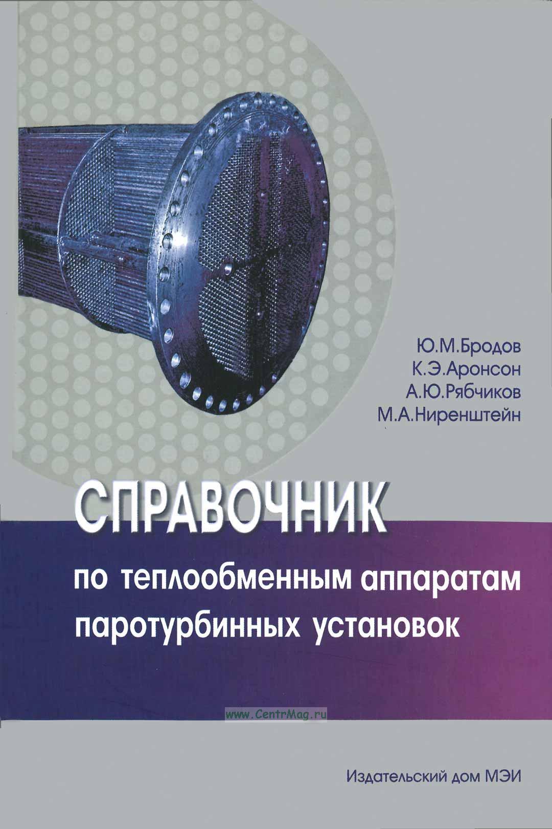 Учебник по теплообменникам Кожухотрубный испаритель WTK QCE 1223 Улан-Удэ