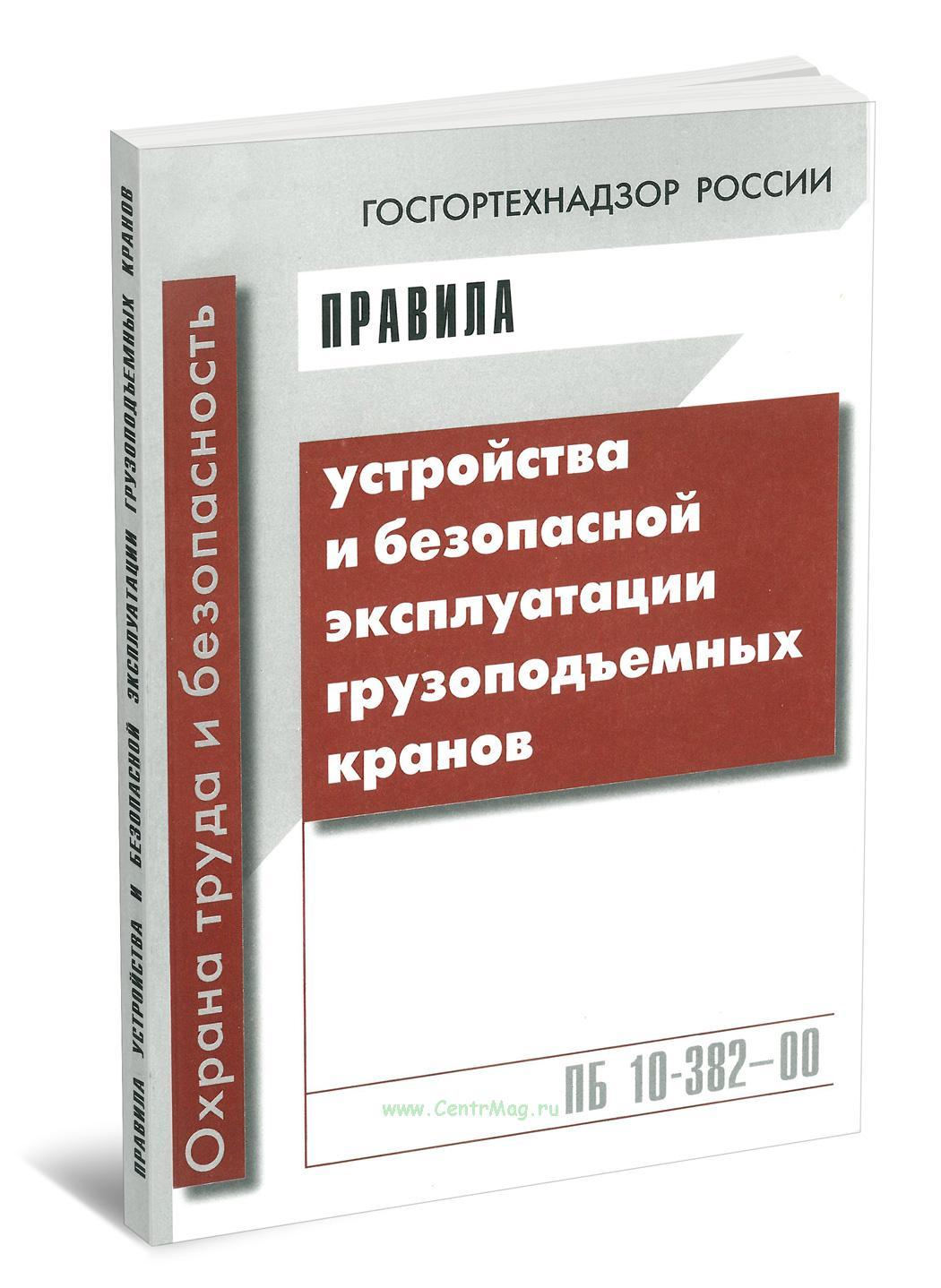 Правила устройства и безопасной эксплуатации грузоподъемных кранов. ПБ 10-382-00