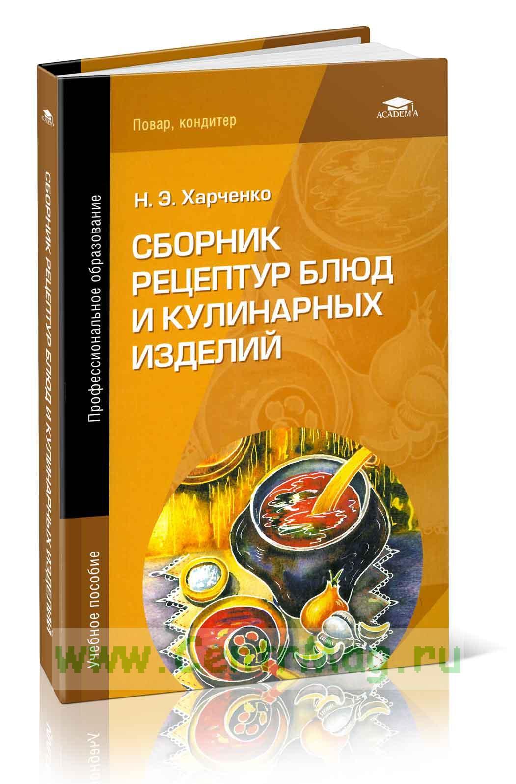 Сборник рецептур блюд и кулинарных изделий: учебное пособие (11-е издание, стереотипное)