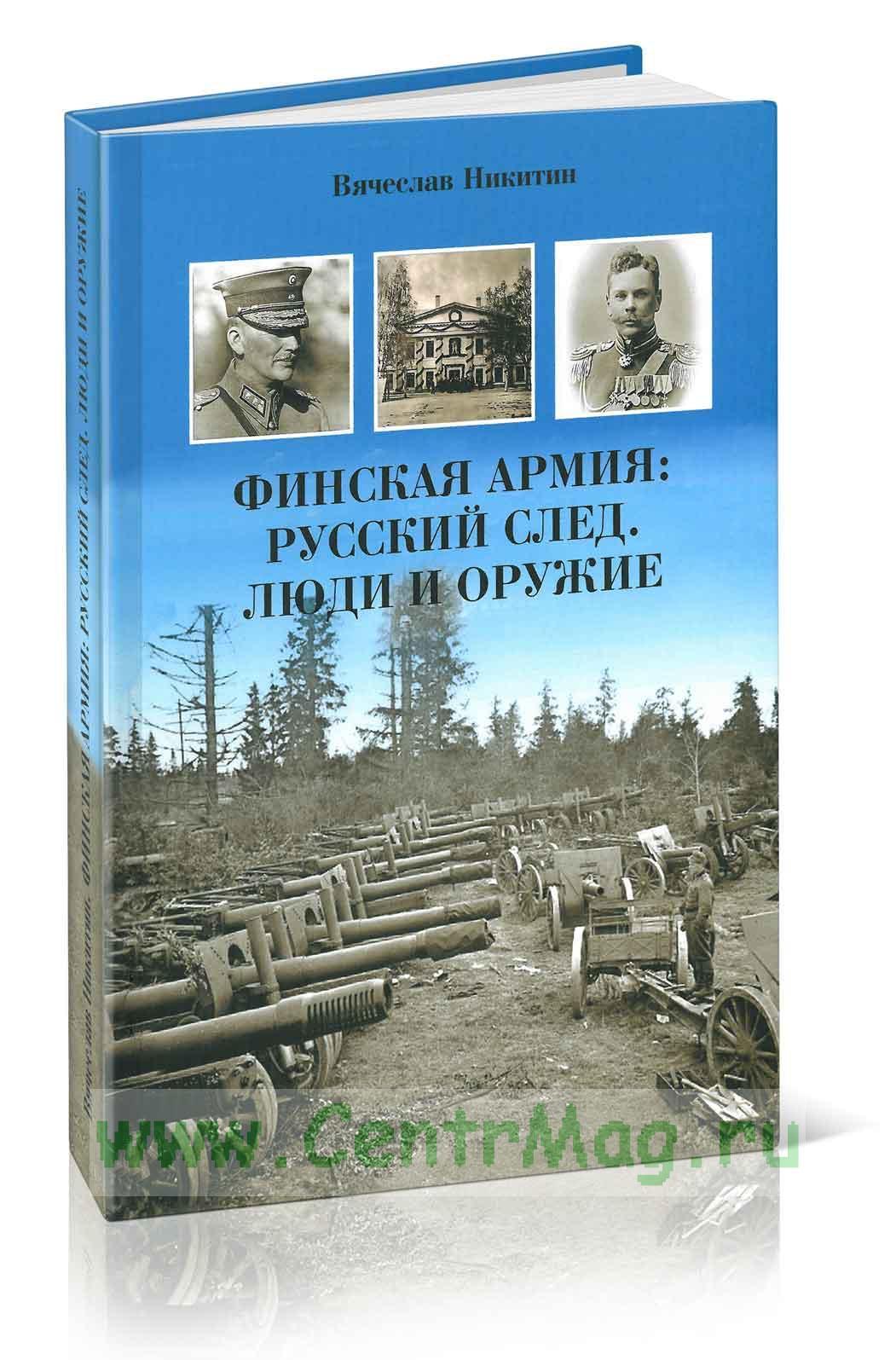Финская армия: русский след. Люди и оружие