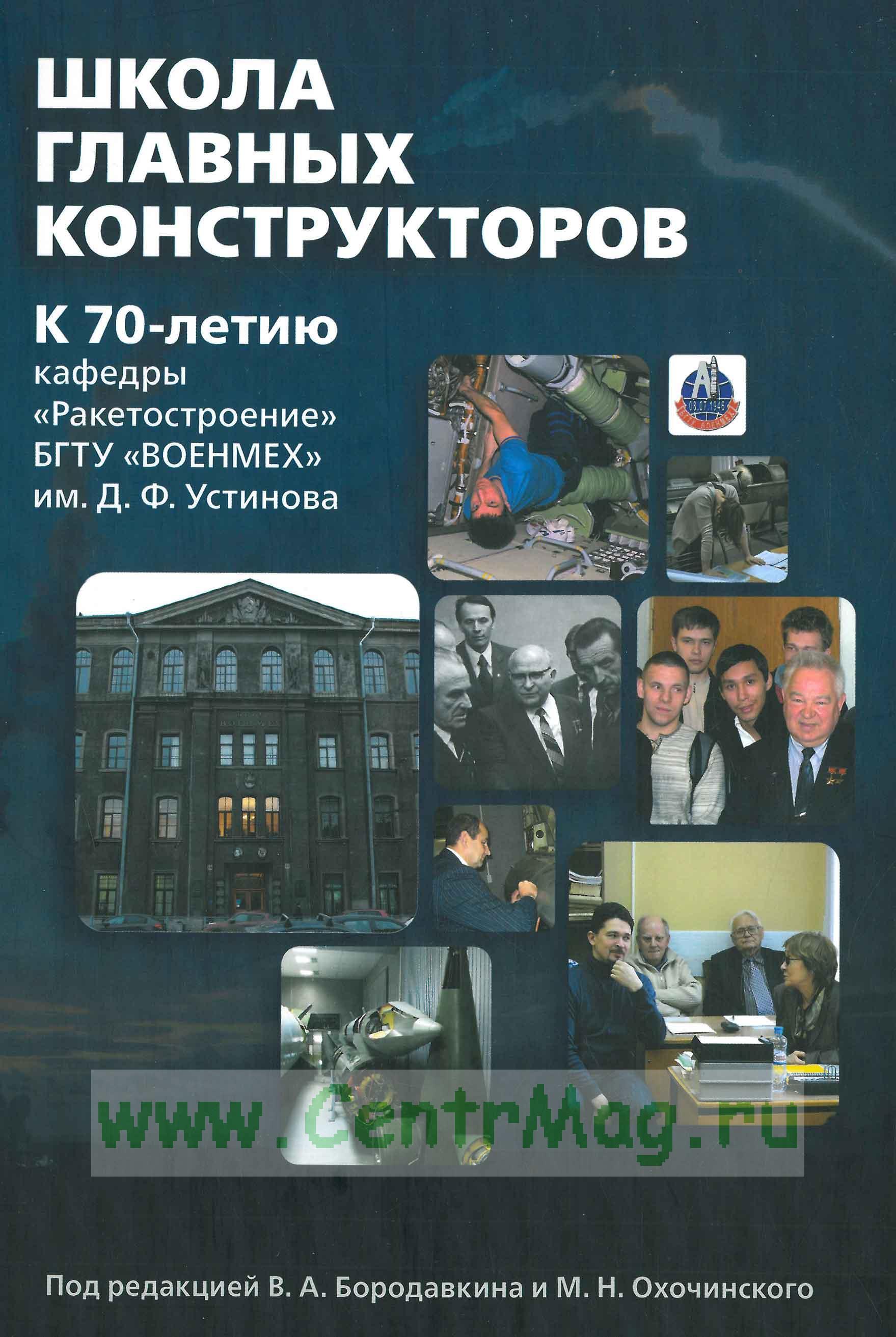 Школа главных конструкторов. К 70-летию кафедры