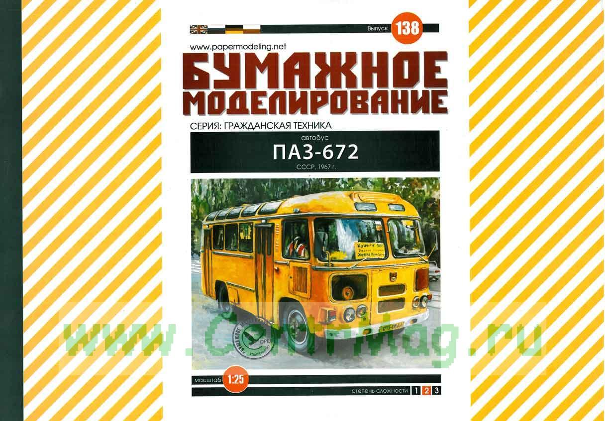 Автобус ПАЗ-672. СССР 1967 г. Бумажная модель выпуск 138