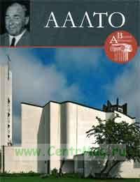 Великие архитекторы. Том 42. Альваро Аалто