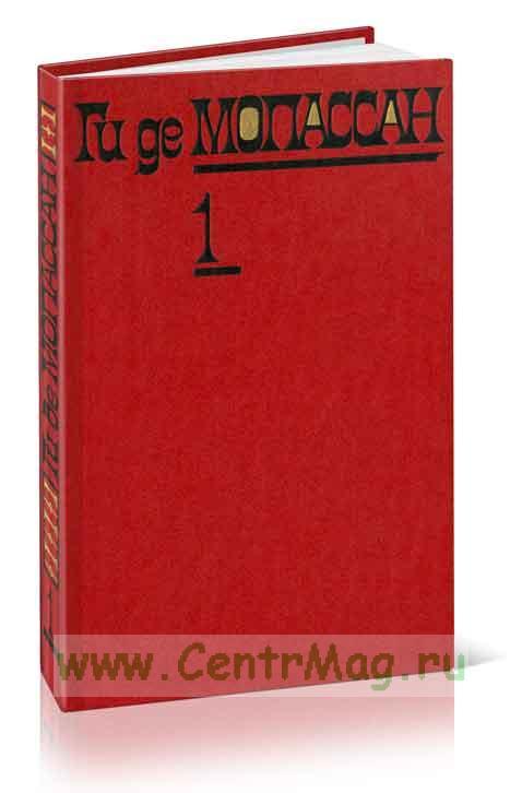 Ги де Мопассан. Собрание сочинений. Т.1