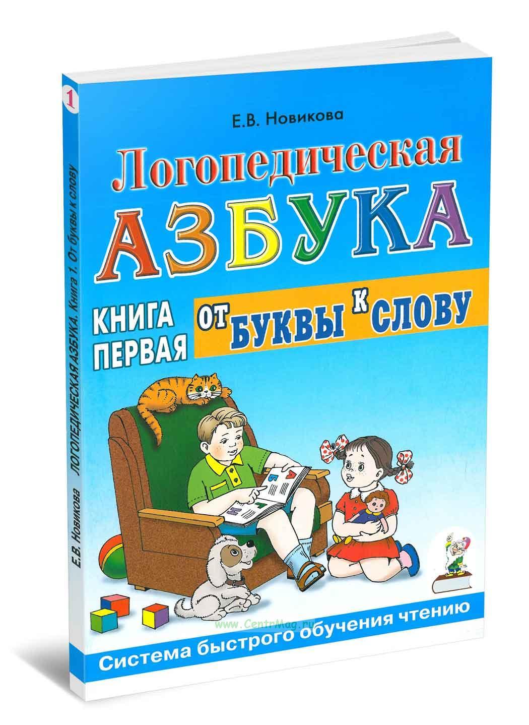 Логопедическая азбука. Система быстрого обучения чтению. В 2 книгах. Книга 1. От буквы к слову