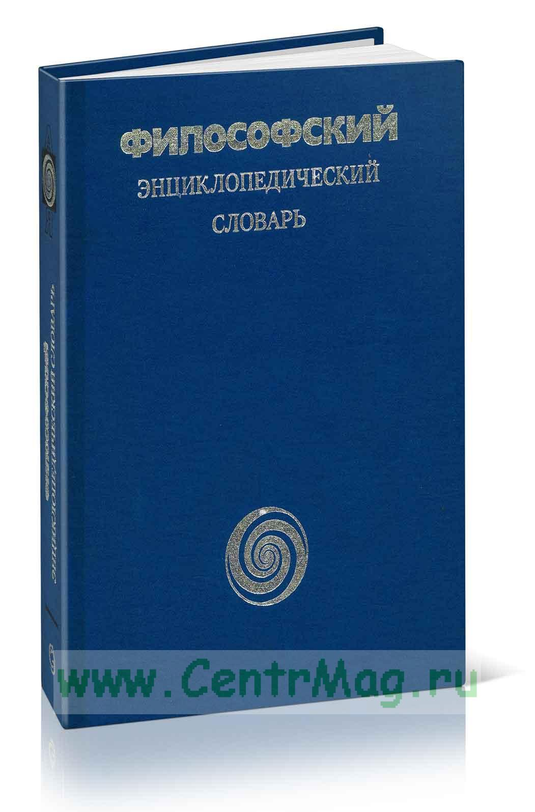Философский энциклопедический словарь