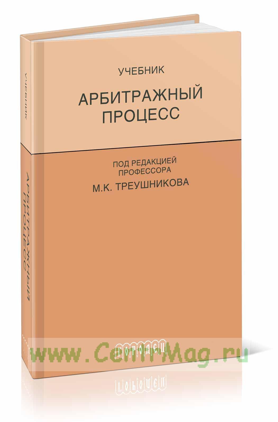 Арбитражный процесс м. К. Треушникова, учебник учебники во.