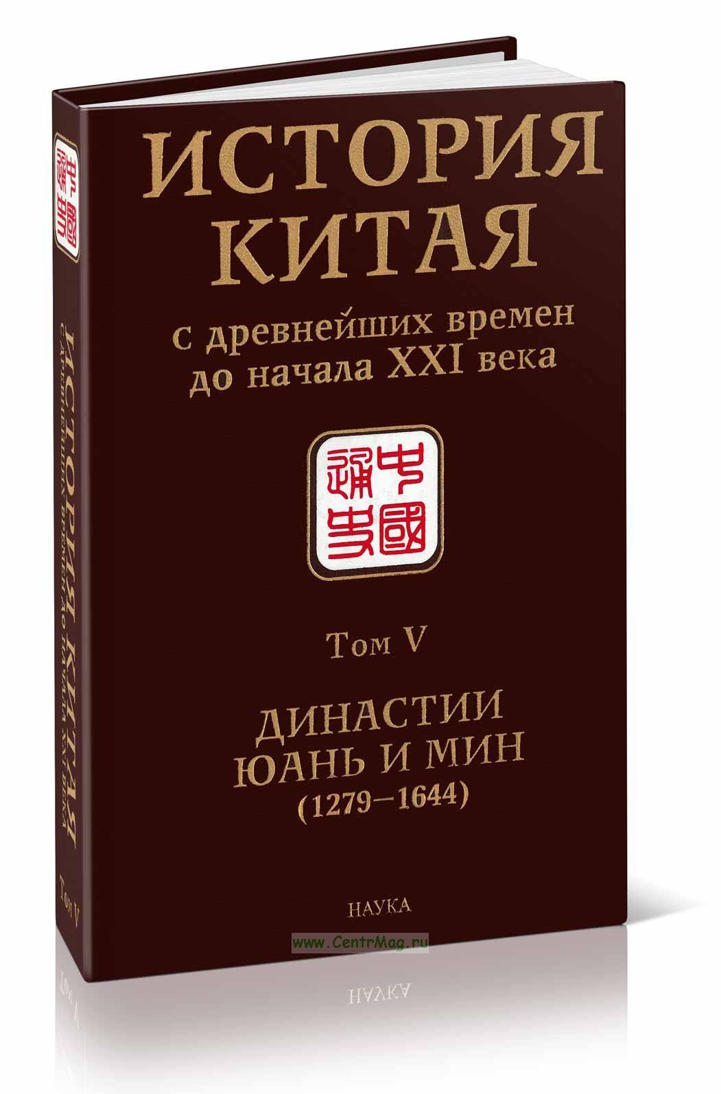 История Китая с древнейших времен до начала XXI века. Том V. Династии Юань и Мин (1279-1644)