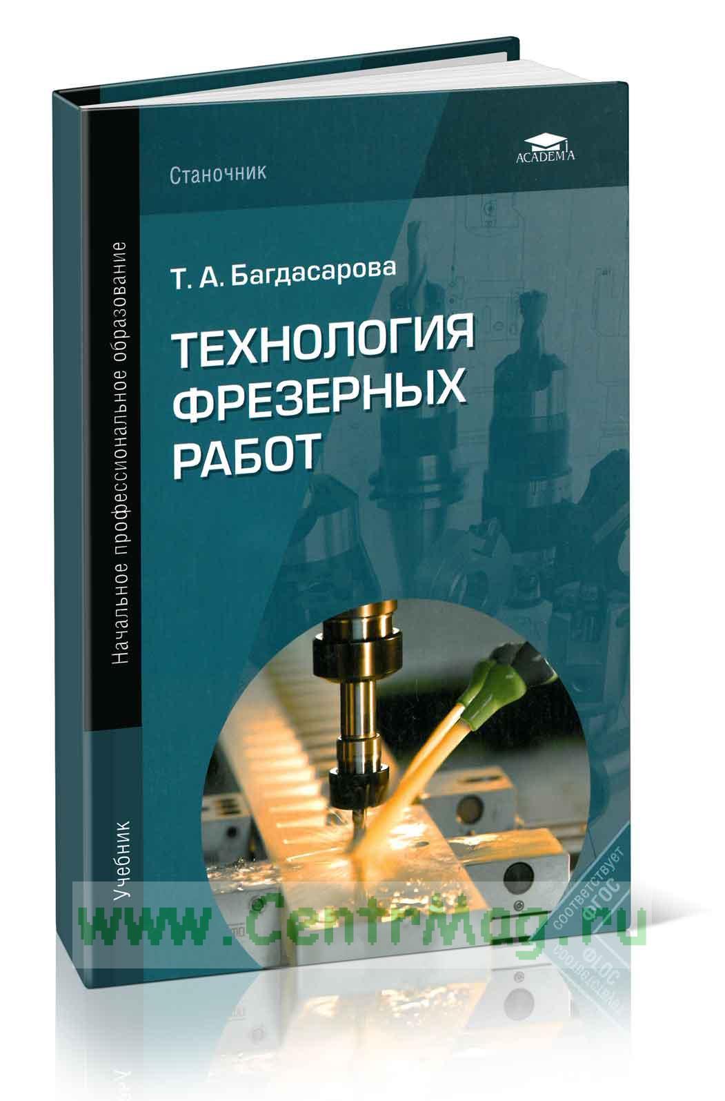 Технология фрезерных работ: учебник (2-е издание, переработанно)