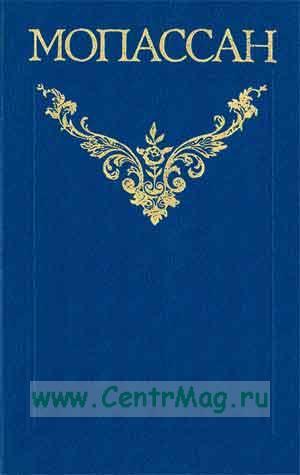 Ги де Мопассан. Собрание сочинений в двенадцати томах. Т. 1