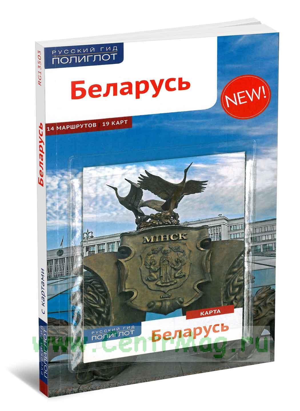 Беларусь. Путеводитель с картой