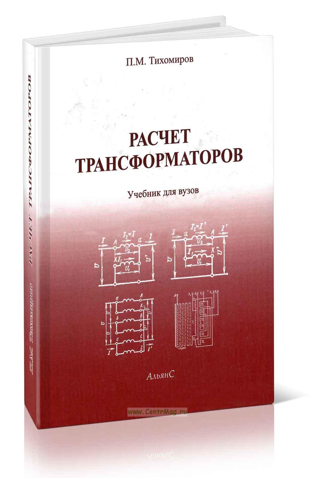 Расчет трансформаторов: учебное пособие для вузов (5-е издание, переработанное и дополненное)