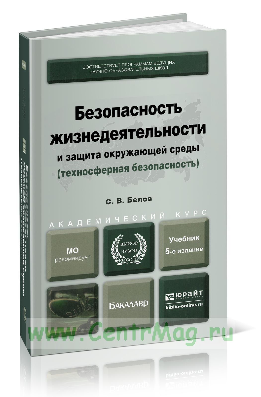 Безопасность жизнедеятельности и защита окружающей среды (техносферная безопасность) (5-е издание, переработанное и дополненное)