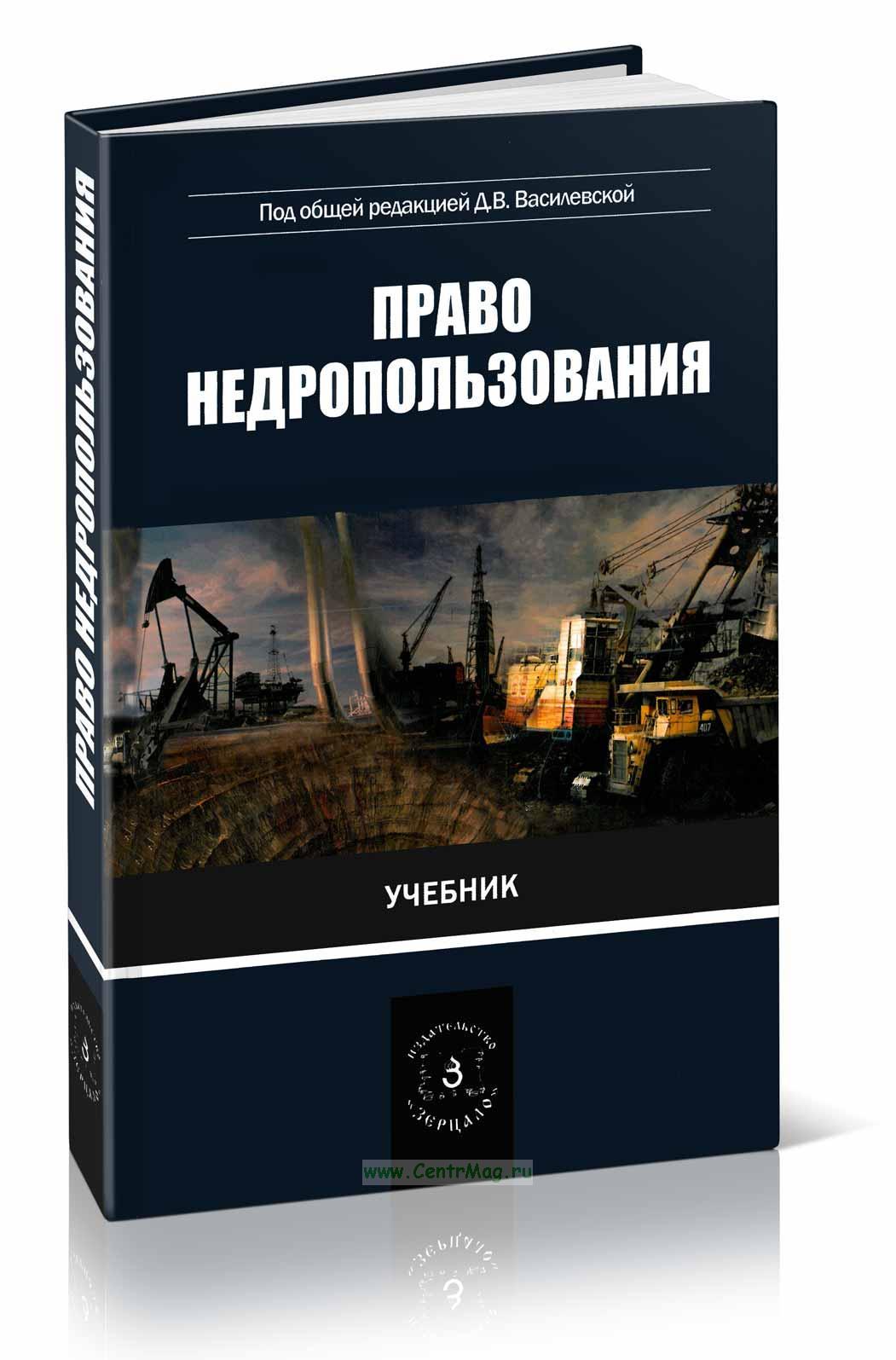 Право недропользования: Учебник