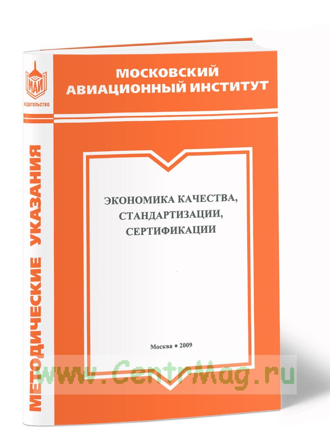 Экономика качества, стандартизации, сертификации