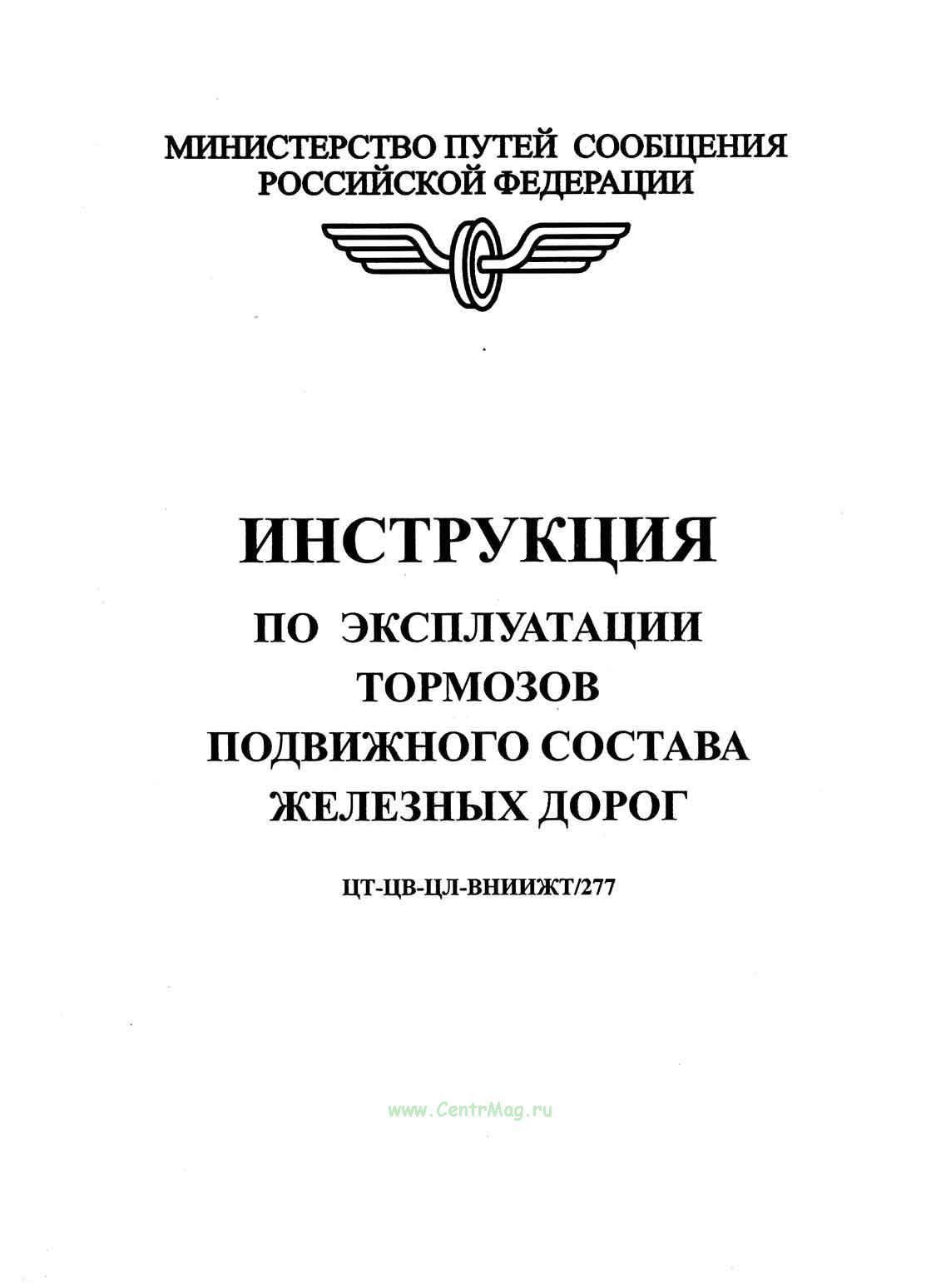 Инструкцией по эксплуатации тормозов подвижного состава железных дорог цт цв цл вниижт 277
