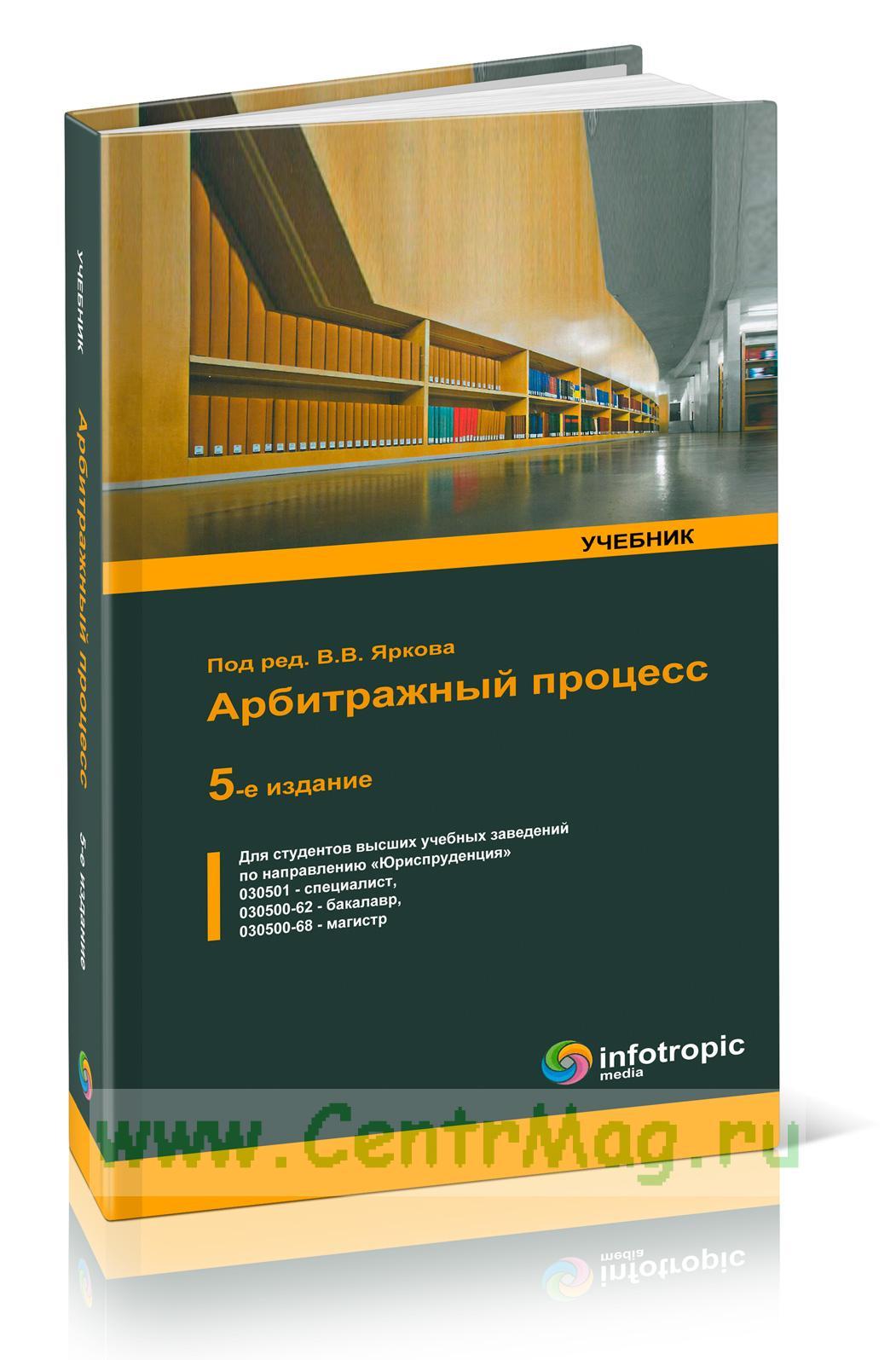 Арбитражный процесс: учебник (5-е издание, переработанное и дополненное)