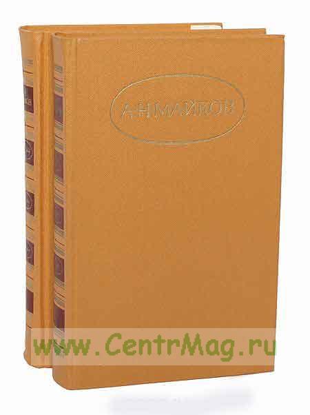 А. Н. Майков. Сочинения в двух томах