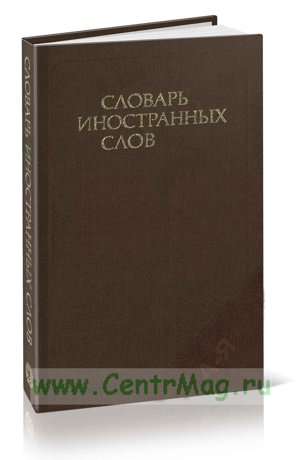 Словарь иностранных слов.  18-е изд., стер