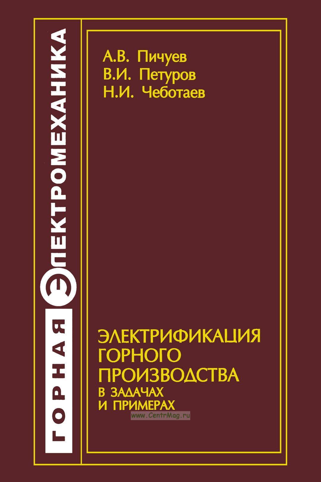 Электрификация горного производства в задачах и примерах: учебное пособие