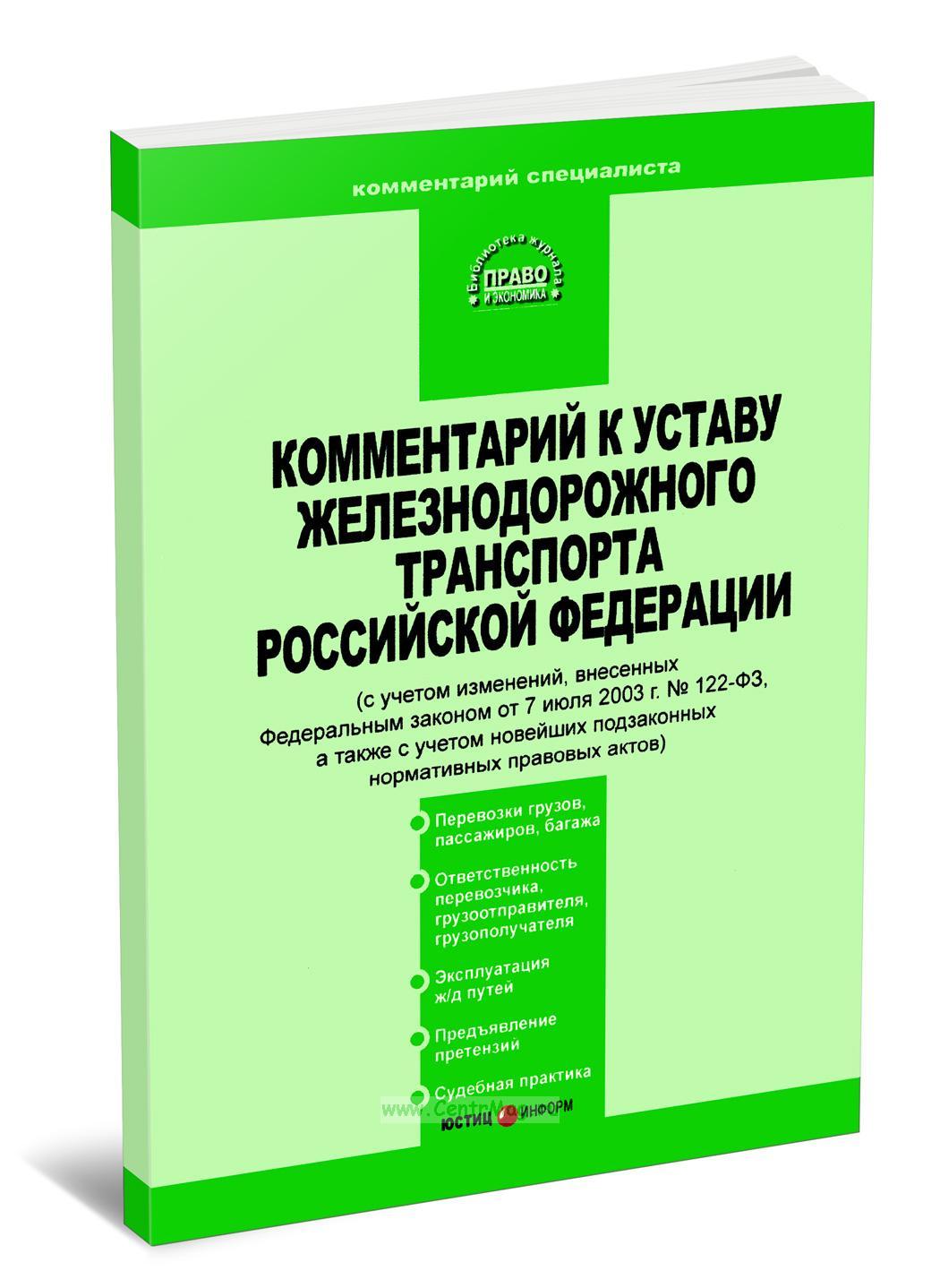 Комментарий к Уставу железнодорожного транспорта Российской Федерации (с учетом изменений, внесенных Федеральным законом от 7 июля 2003 г. № 122-ФЗ, а также с учетом новейших подзаконных нормативных правовых актов, 4-е издание, переработанное и дополненное)