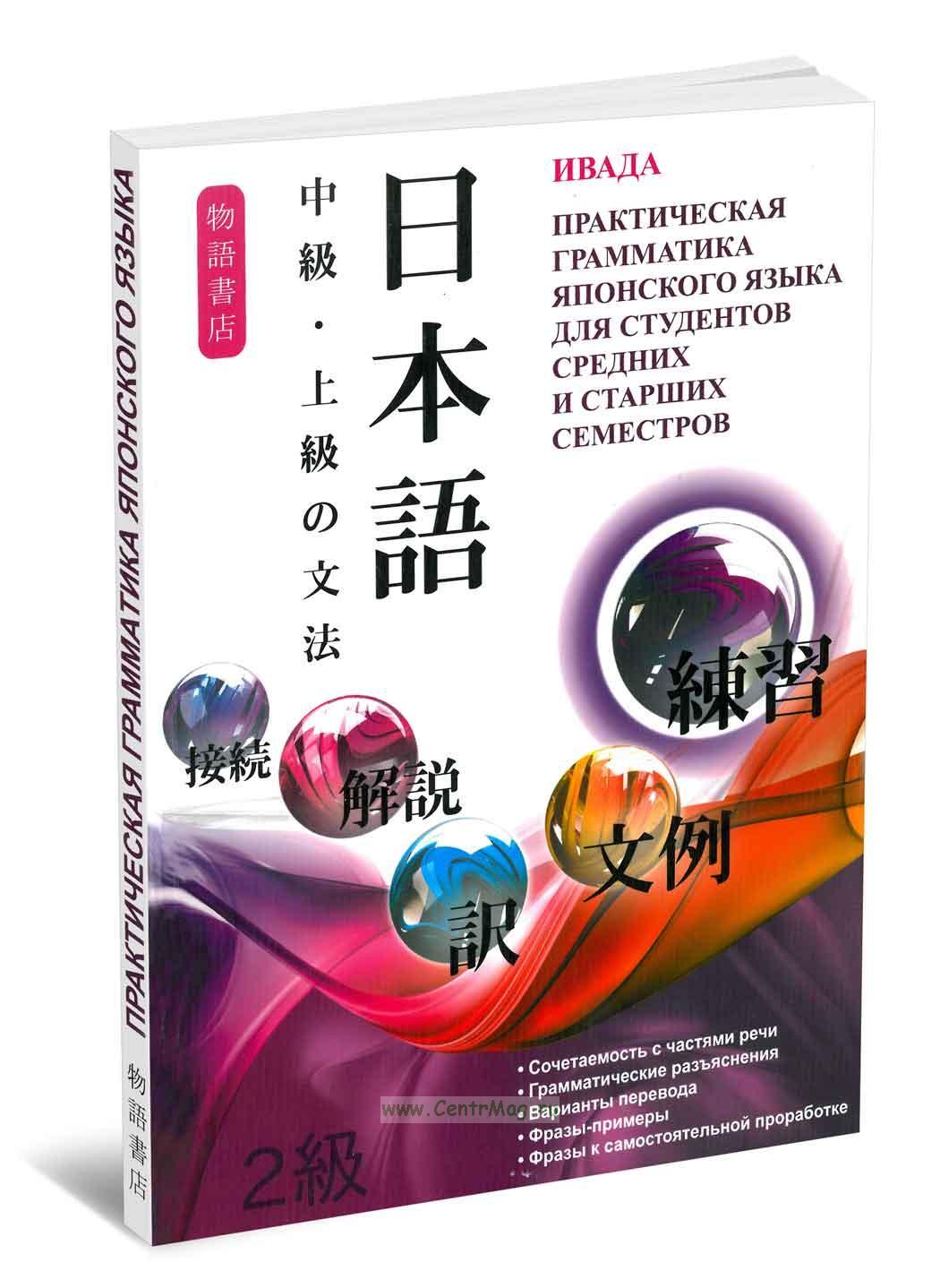 Японский язык. Практическая грамматика для студентов средних и старших семестров