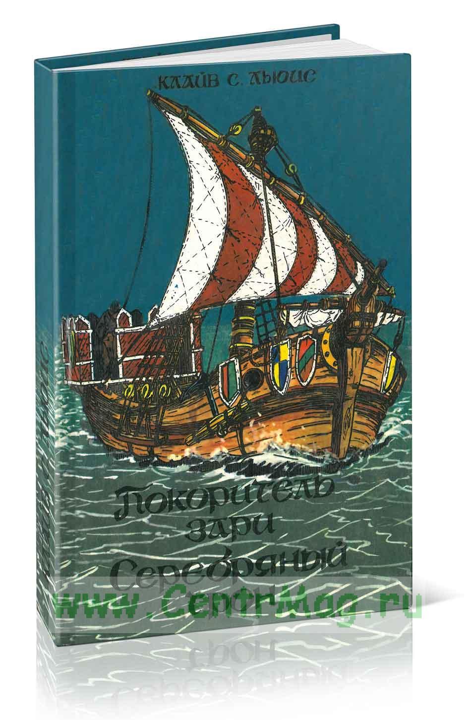 Покоритель зари или Плавание на край света; Серебряный трон: Сказки для детей