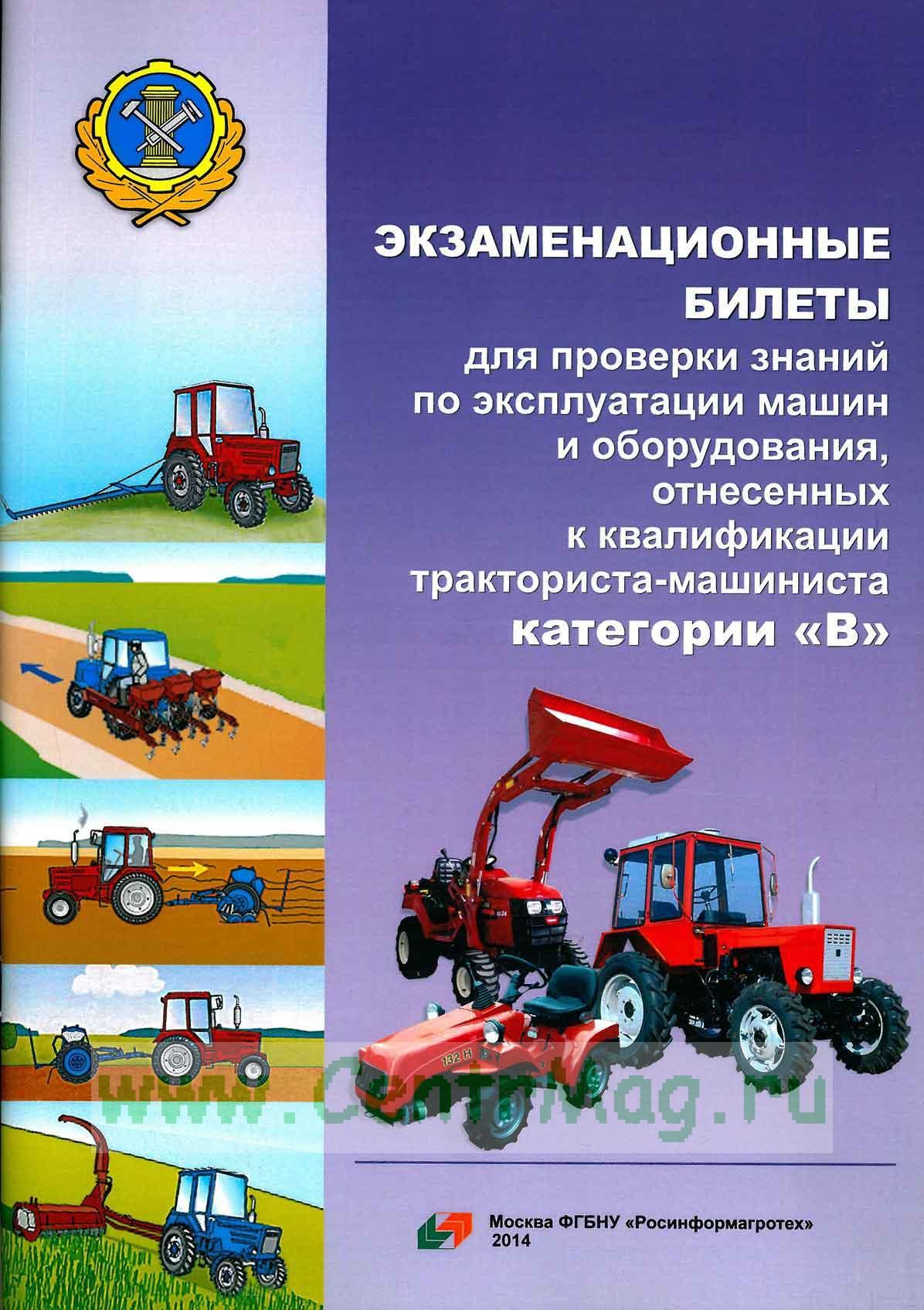 билеты на категорию е трактор