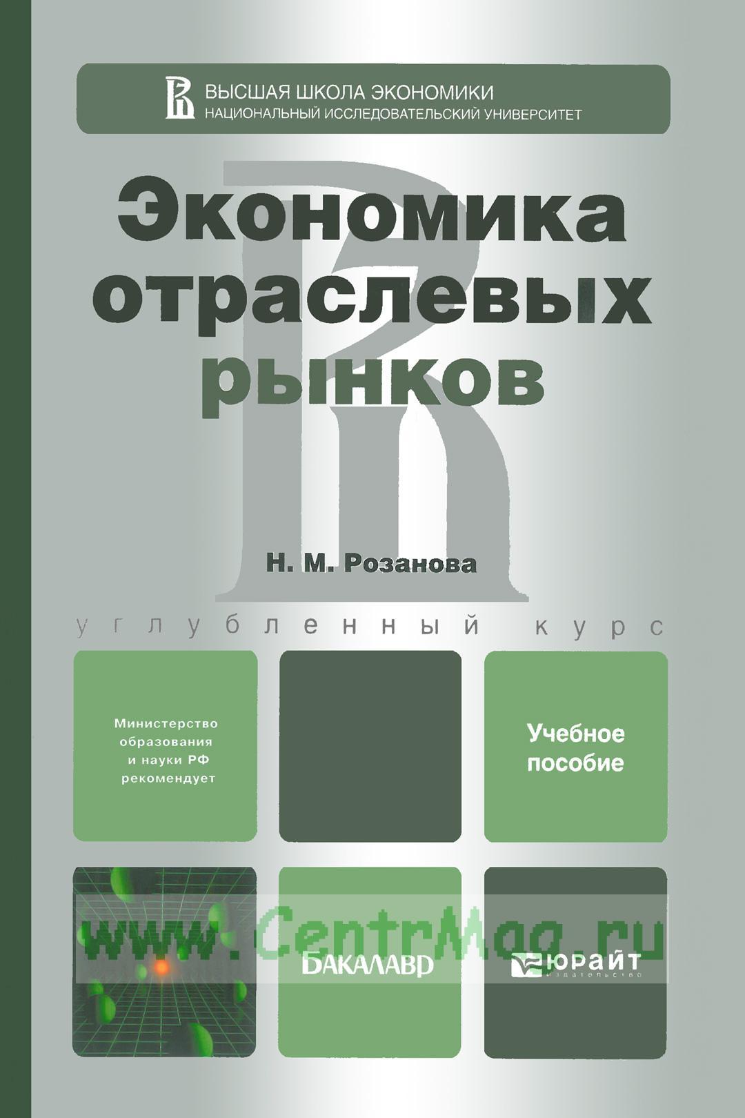 РОЗАНОВА ЭКОНОМИКА ОТРАСЛЕВЫХ РЫНКОВ 2011 СКАЧАТЬ БЕСПЛАТНО