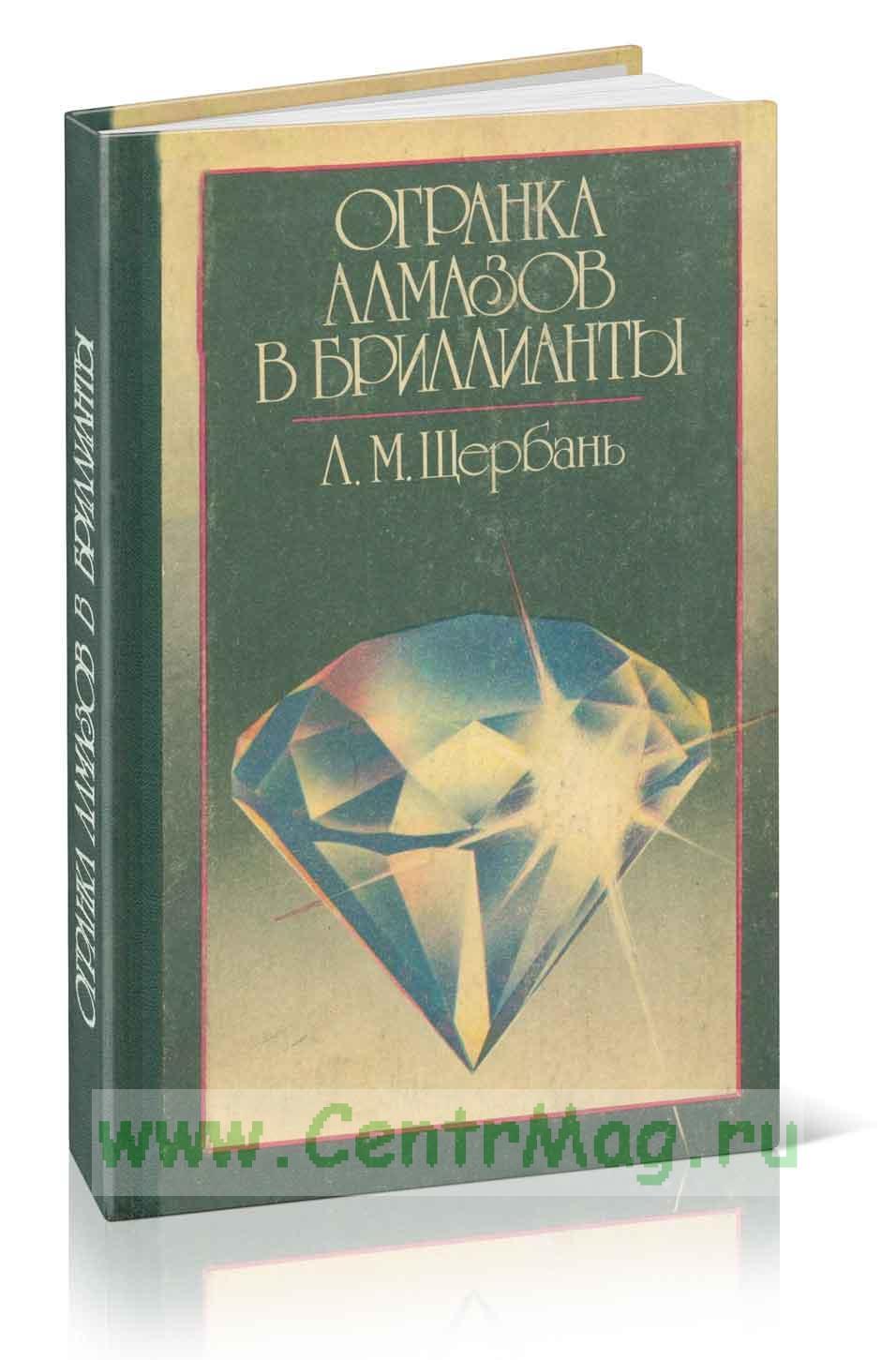 Огранка алмазов в бриллианты