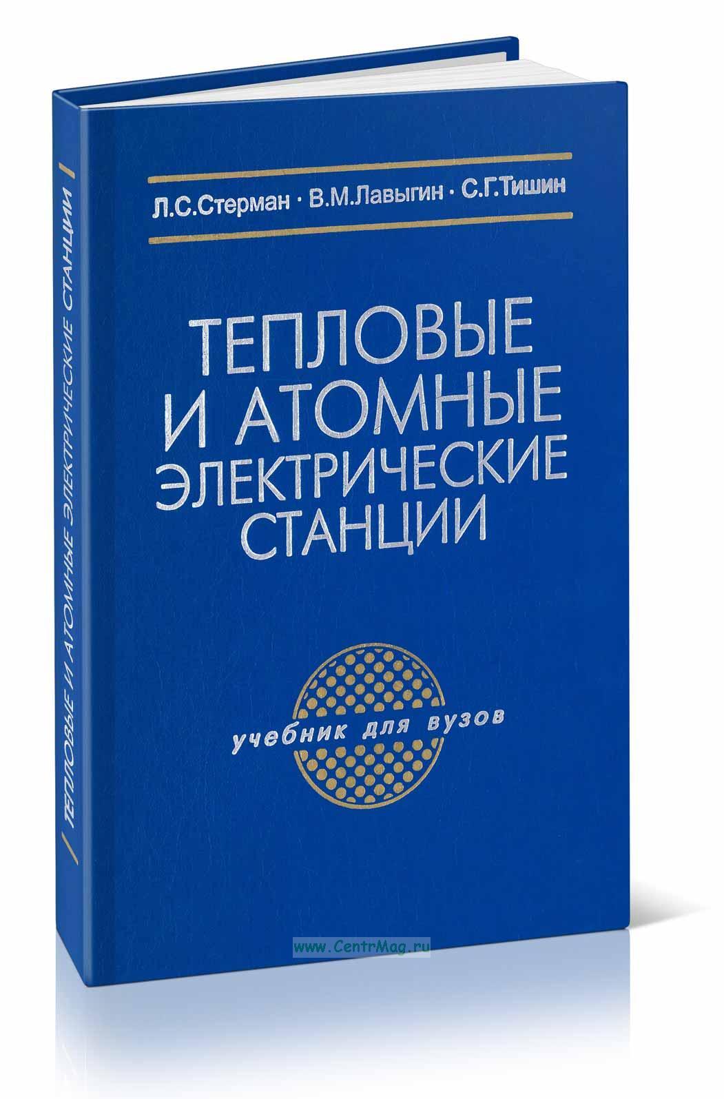 Тепловые и атомные электрические станции: учебник для вузов (5-е издание, переработанное и дополненное)