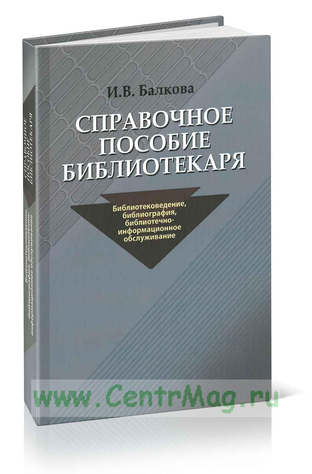 Справочное пособие библиотекаря: библиотековедение, библиография, библиотечно-информационное обслуживание