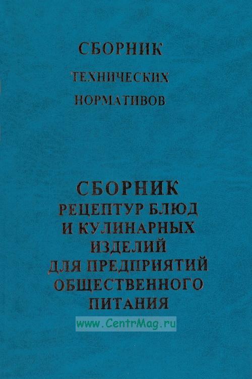 Сборник технических нормативов сборник рецептур блюд и кулинарных изделий для предприятий общественн