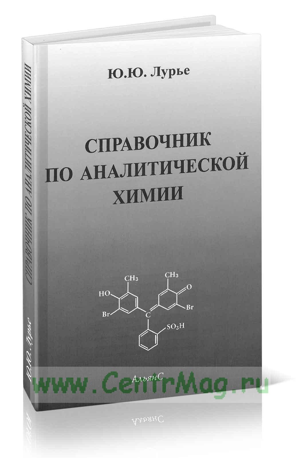 Справочник по аналитической химии