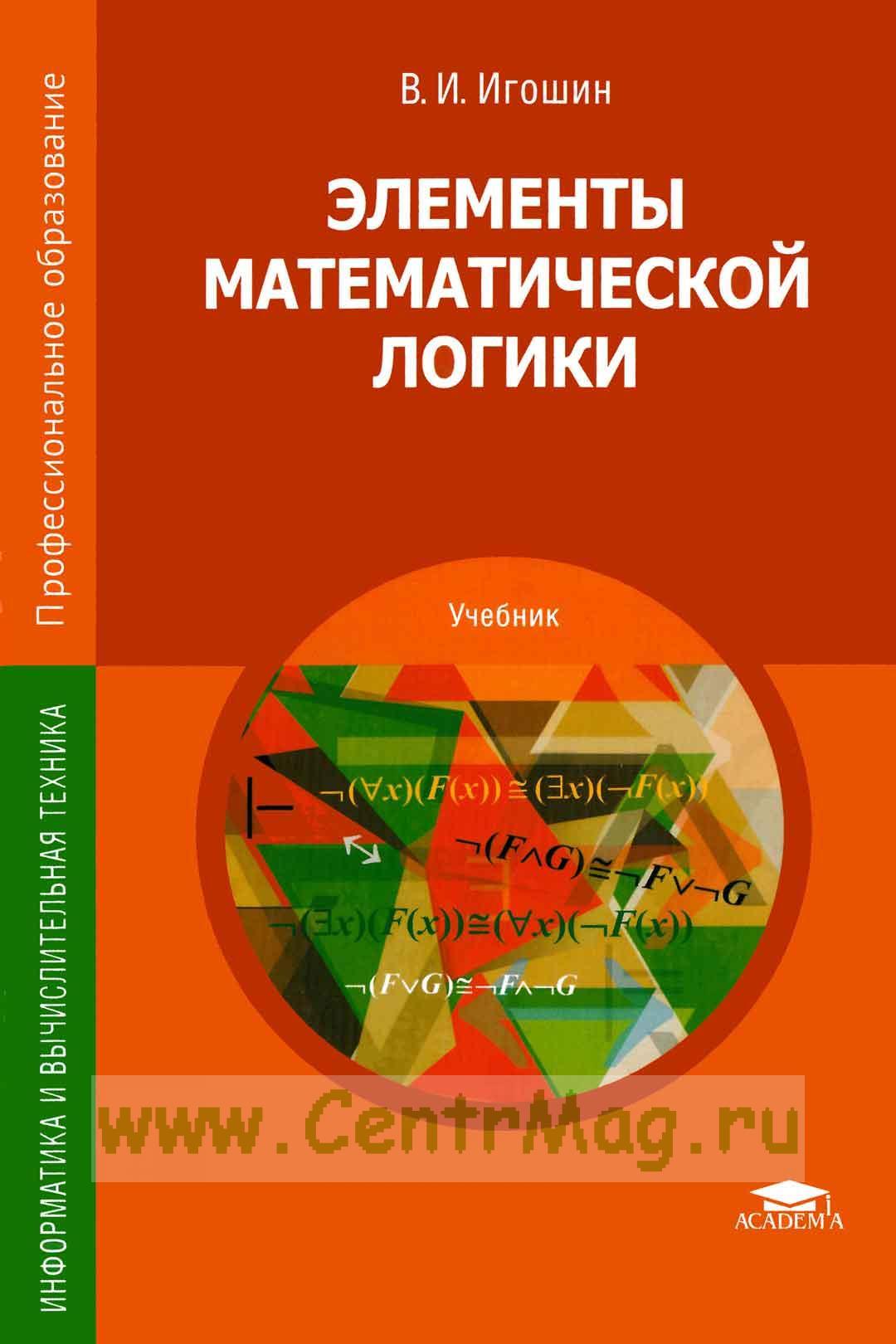 В.и._игошин_-_задачи_и_упражнения_по_математической_логике_и_теории_алгоритмов_решебник.rar