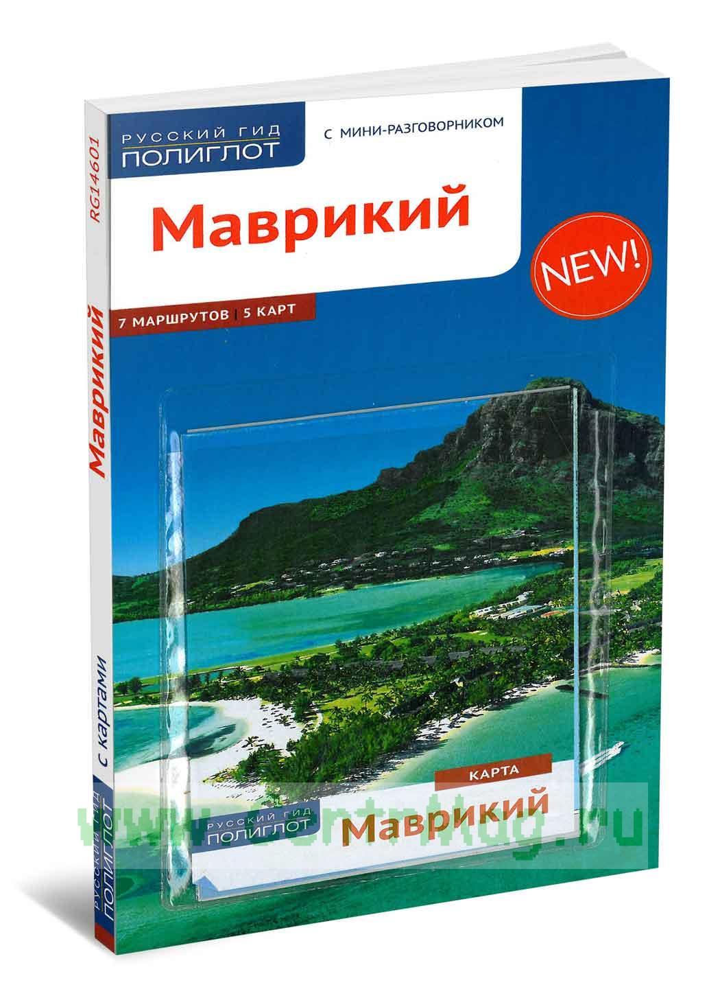 Маврикий. Путеводитель с картой