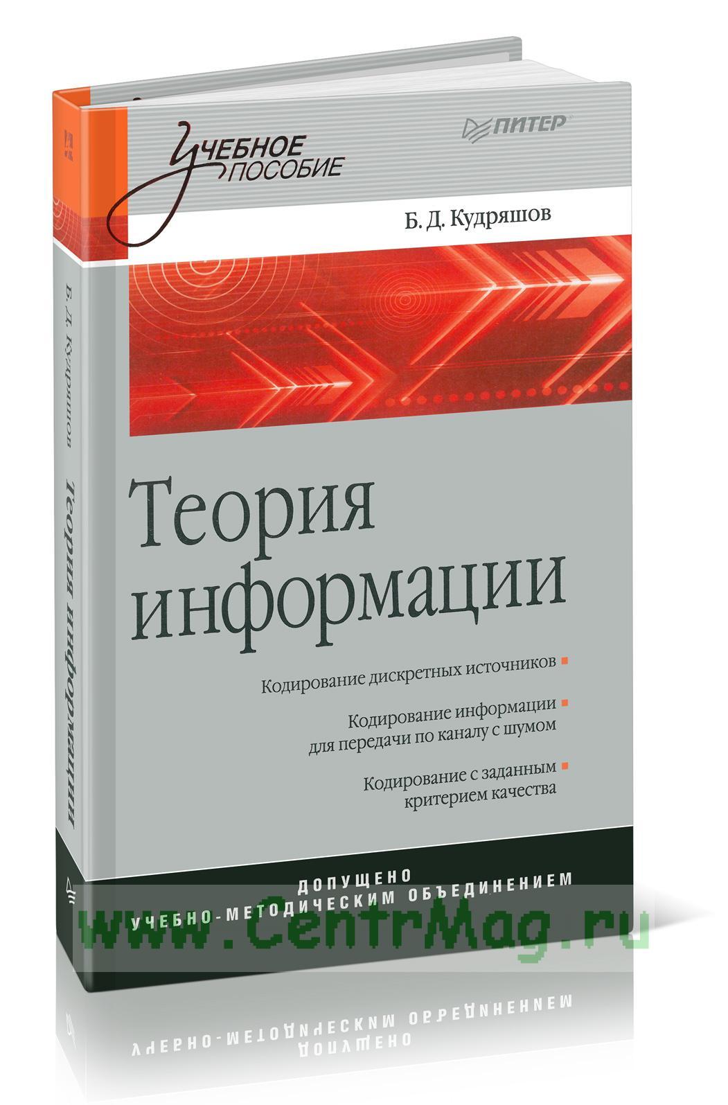 Теория информации: Учебник для вузов