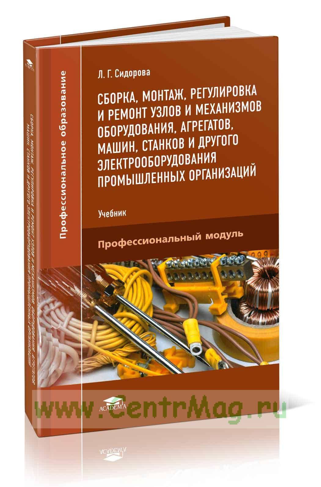 пм 01 техническое обслуживание оборудования электрических подстанций и сетей