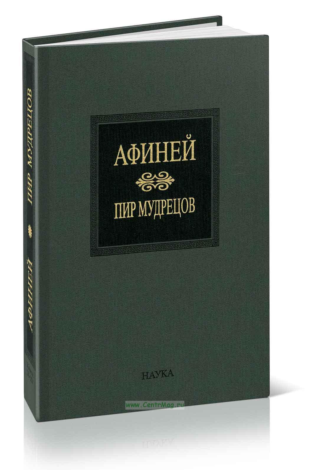 Афиней. Пир мудрецов. В пятнадцати книгах. Книги IX-XV