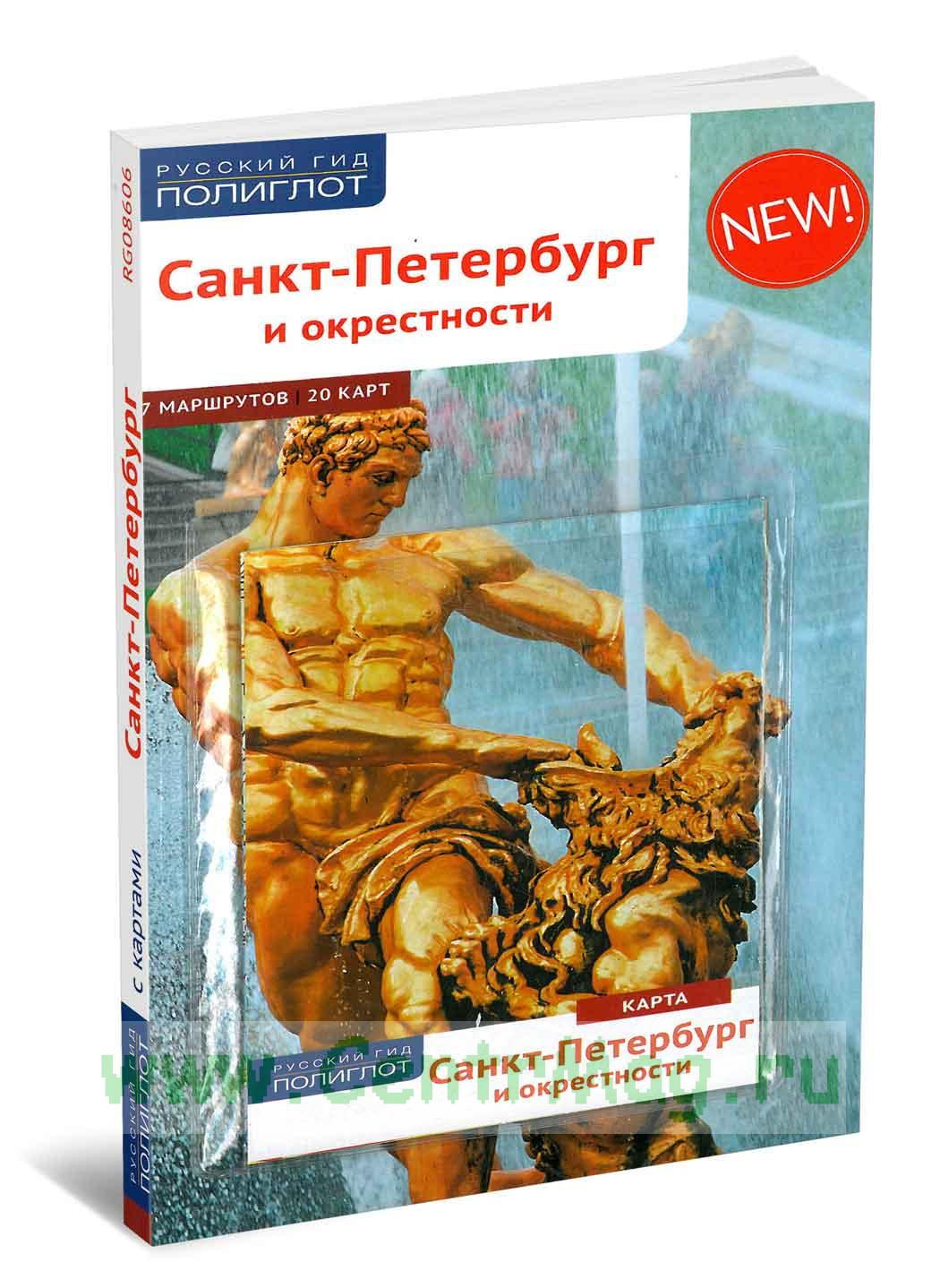 Санкт-Петербург и его окрестности. Путеводитель с картой