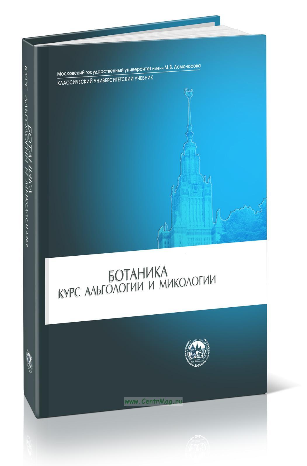 Ботаника: Курс альгологии и микологии: Учебник