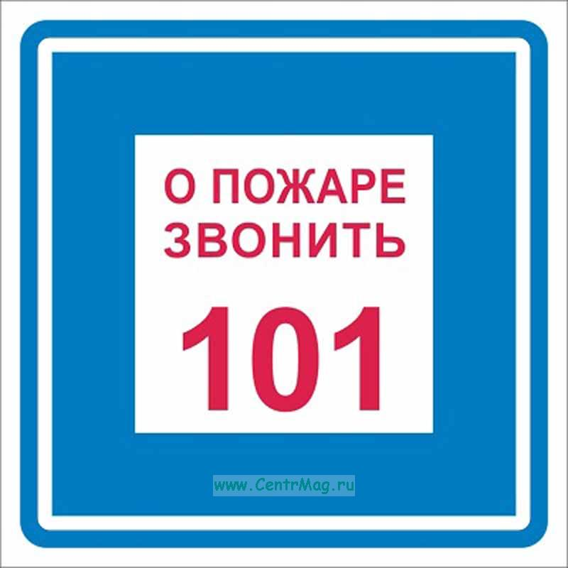 О пожаре звонить 101. Табличка