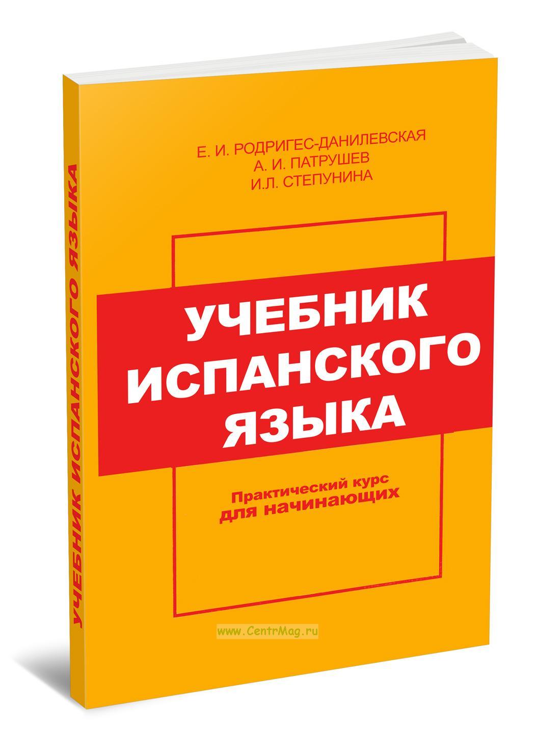 Учебник испанского языка. Практический курс (для начинающих)