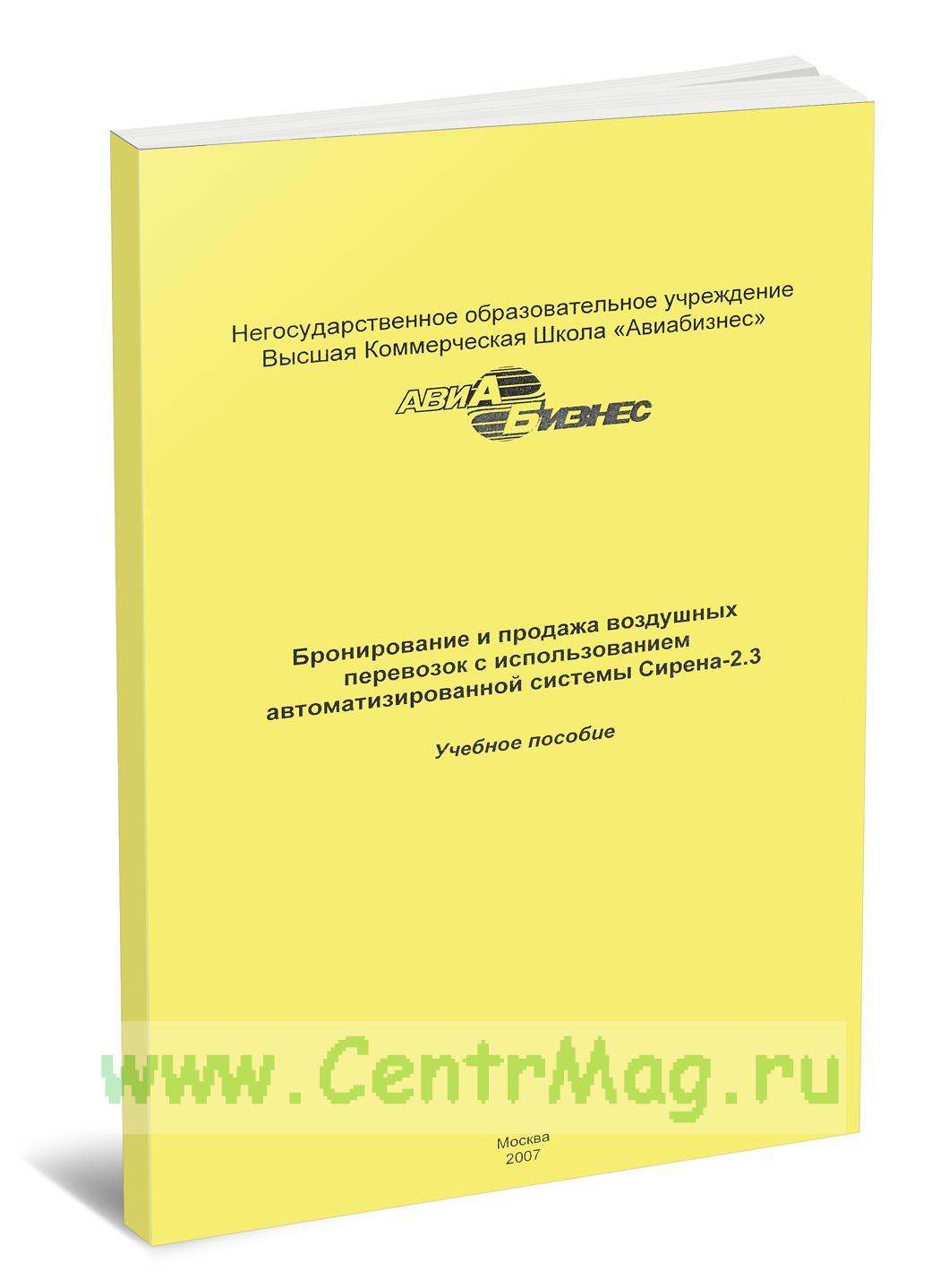 Бронирование и продажа воздушных перевозок с использованием автоматизированной системы Сирена-2.3. Учебное пособие
