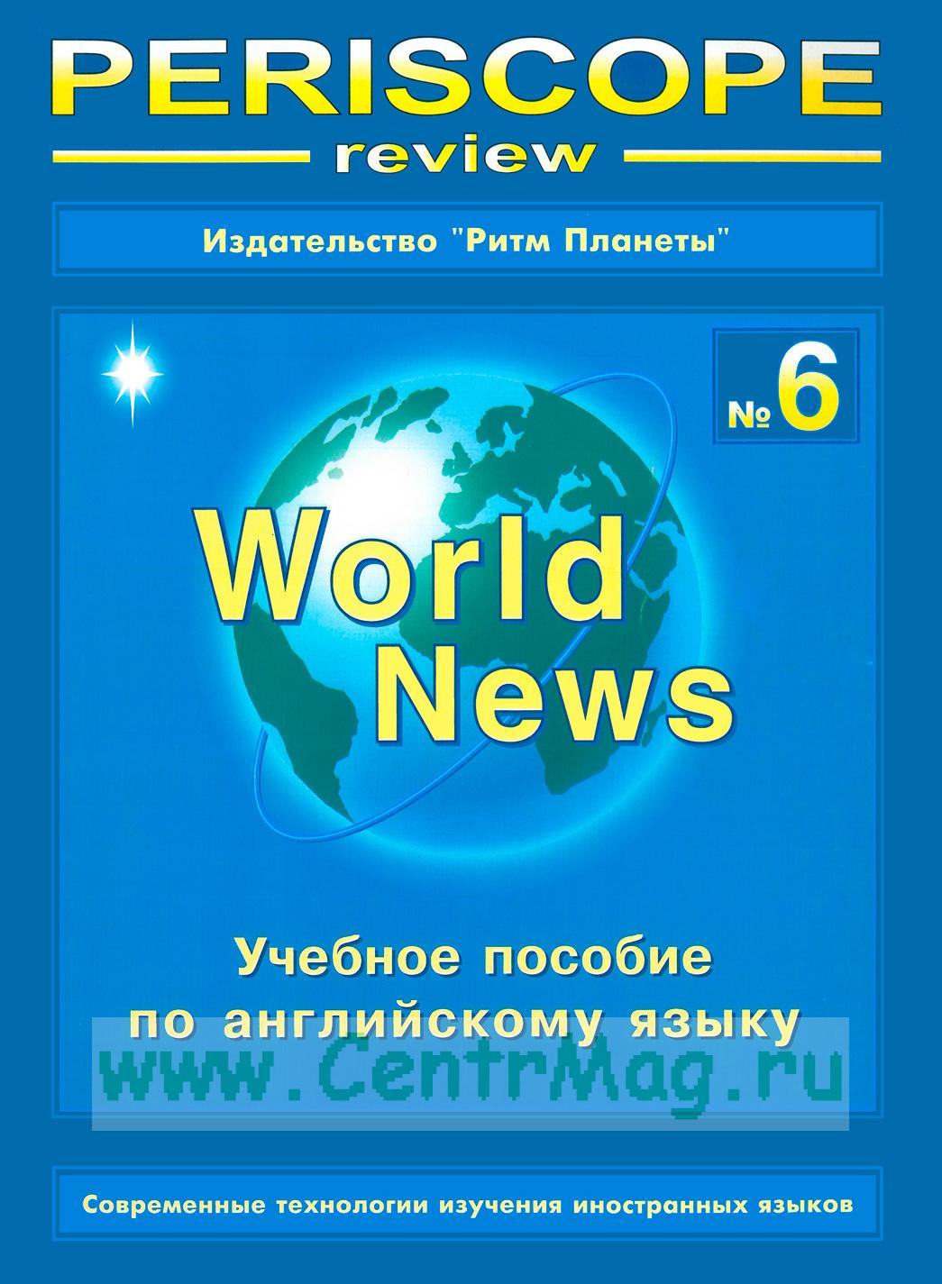 Periscope review. World News: Учебное пособие по английскому языку: № 6.