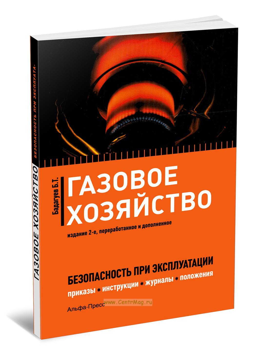 Газовое хозяйство: Безопасность при эксплуатации. Приказы, инструкции, журналы, положения. 2-е издание