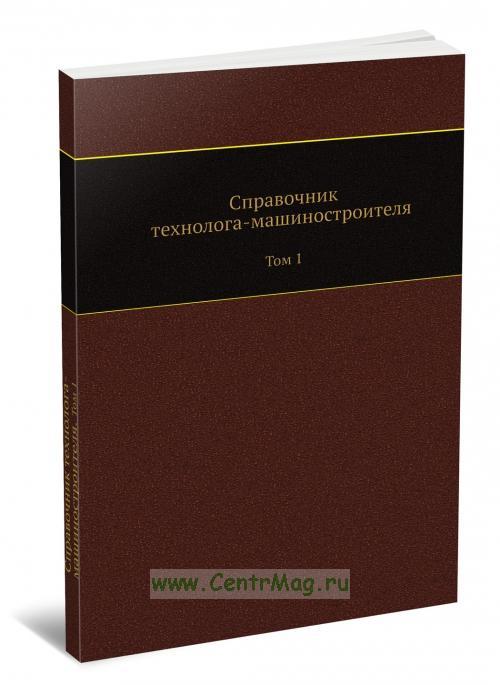 Справочник технолога-машиностроителя. Том 1