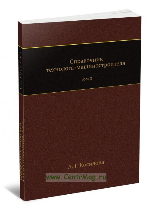 Справочник технолога-машиностроителя. Том 2